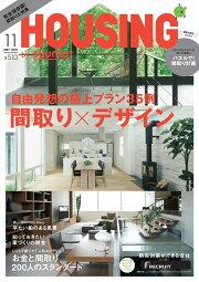 月刊 HOUSING (ハウジング) 2017年 11月号 [雑誌]