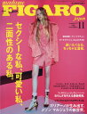 madame FIGARO japon (フィガロ ジャポン) 2017年 11月号 [雑誌]