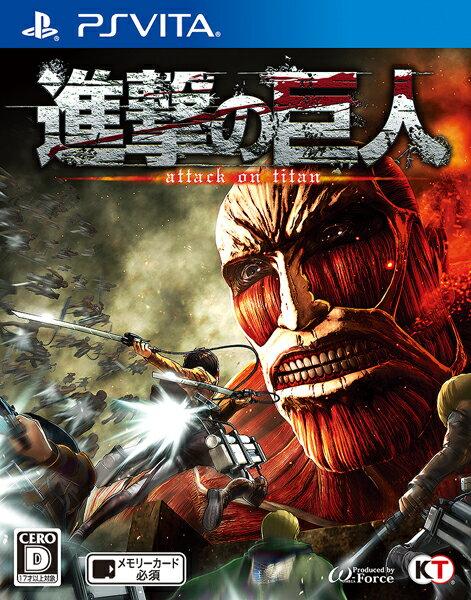 【予約】進撃の巨人 通常版 PS Vita版