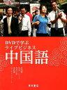 DVDで学ぶライブビジネス中国語 [ LiveABC ]