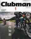 Clubman (クラブマン) 2017年 11月号 [雑誌]
