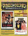 マカロニ・ウェスタン傑作映画DVDコレクション 2017年 11/5号 [雑誌]