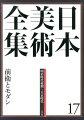 日本美術全集 17 前衛とモダン