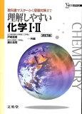 理解しやすい化学1・2改訂版