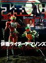 フィギュア王No.221 特集:仮面ライダーアマゾンズ (ワールド・ムック)