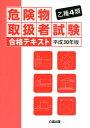 乙種4類危険物取扱者試験合格テキスト(平成30年版)