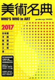 美術名典(2017年度版) [ 芸術新聞社 ]