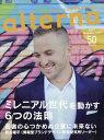 alterna (オルタナ) 2017年 11月号 [雑誌]