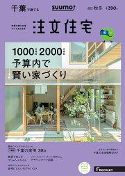 SUUMO注文住宅 千葉で建てる 2017年 秋冬号 [雑誌]