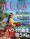 季刊 HULA HEAVEN! (フラ・ヘヴン) 2017年 11月号 [雑誌]