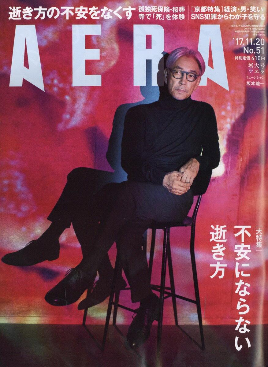 AERA(アエラ)2017年11/20号[雑誌]