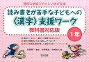 読み書きが苦手な子どもへの〈漢字〉支援ワーク(1年)教科書対応版 (通常の学級でやさしい学び支援) 村井敏宏