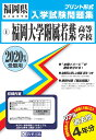 福岡大学附属若葉高等学校(2020年春受験用) (福岡県私立高等学校入学試験問題集)