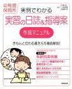 実例でわかる実習の日誌&指導案作成マニュアル 幼稚園 保育所 矢野真