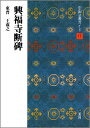 中国法書ガイド(17) 興福寺断碑