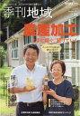 季刊地域第31号 2017年秋号 2017年 11月号 [雑誌]
