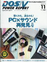 DOS/V POWER REPORT (ドス ブイ パワー レポート) 2017年 11月号 [雑誌]