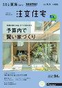 SUUMO注文住宅 東海で建てる 2017年 秋冬号 [雑誌]
