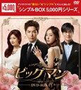 ビッグマン DVD-BOX1 [ カン・ジファン ]