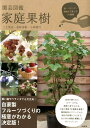 園芸図鑑家庭果樹 庭・ベランダ・鉢植えで楽しむ70種類 [ 三上常夫 ]