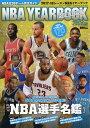 2017-2018 NBA YEAR BOOK (エヌビーエイ・イヤー・ブック) 2017年 11月