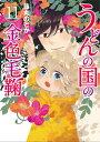 うどんの国の金色毛鞠 11 (バンチコミックス) [ 篠丸 のどか ]