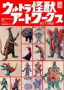 ウルトラ怪獣アートワークス1971-1980 [ 中村 宏治 ]