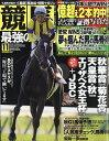 競馬最強の法則 2017年 11月号 [雑誌]