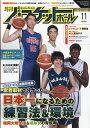 月刊 バスケットボール 2017年 11月号 [雑誌]