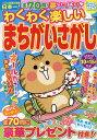 わくわく楽しいまちがいさがし(vol.15) (SUN-MAGAZINE MOOK)