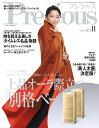 Precious (プレシャス) 2017年 11月号 【楽天限定特典付き】[雑誌]