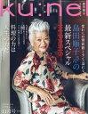 ku:nel (クウネル) 2017年 11月号 [雑誌]