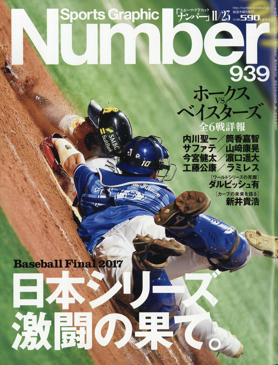 Sports Graphic Number (スポーツ・グラフィック ナンバー) 2017年 11/23号 [雑誌]