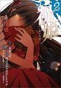 祝姫(2) (ビッグガンガンコミックス) [ タナカトモ ]...