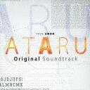 TBS系 日曜劇場 ATARU オリジナル・サウンドトラック [ 河野伸 ]