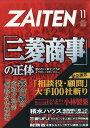 ZAITEN (財界展望) 2017年 11月号 [雑誌]