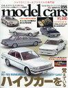 model cars (モデルカーズ) 2017年 11月号 [雑誌]