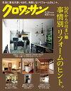 クロワッサン 2017年 11/25号 [雑誌]...