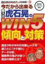 今だから出来る東スポ虎石晃のWIN5傾向と対策 過去3年のWIN5データを収録! (競馬道OnLin