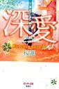 深愛(Forever Love 2) 美桜と蓮の物語 (ピンキー文庫) [ 桜蓮 ]