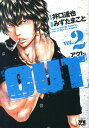 OUT(2) [ みずたまこと ]