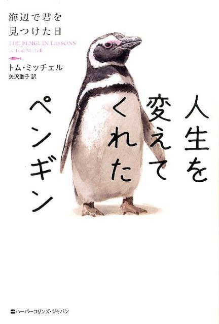 人生を変えてくれたペンギン海辺で君を見つけた日(ハーパーコリンズ・ノンフィクション)[トム・ミッチェ