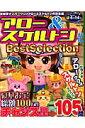 アロー&スケルトンパルBest Selection(15) - 楽天ブックス