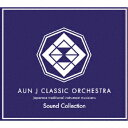 Sound Collection [ AUN J CLASSIC ORCHESTRA ]