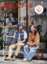 湘南スタイル magazine (マガジン) 2017年 11月号