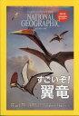 NATIONAL GEOGRAPHIC (ナショナル ジオグラフィック) 日本版 2017年 11月号 [雑誌]