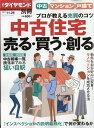 週刊ダイヤモンド別冊 中古住宅 売る・買う・創る 2017年 11/26号 [雑誌]