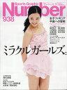 Number(スポーツ・グラフィックナンバー) 938号「フィギュアスケート 少女たちの戦い」 - 楽天ブックス