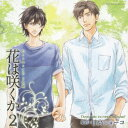 Le Beau Sound Collection::Drama CD 花は咲くか2 [ (ドラマCD) ]