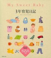 3年育児日記
